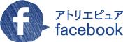 アトリエピュアFacebookページ